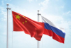 Китай и Русия развиват добросъседство, приятелство и сътрудничество