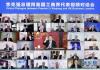 Китай - Великобритания: Подобряването на бизнес средата