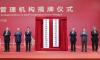 Агенцията за управление на зоната за сътрудничество в района на Хънцин-Гуандун-Макао