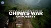 Филм в САЩ за борбата на Китай с бедността