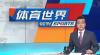 Спортния канал на CCTV поднови излъчването на мачовете от NBA