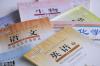 Китайският език е включен в образователните системи в над 70 страни