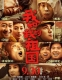 Китайският боксофис с нови рекорди