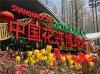 Мястото на Изложението за цветя в Шанхай ще бъде превърнато в парк